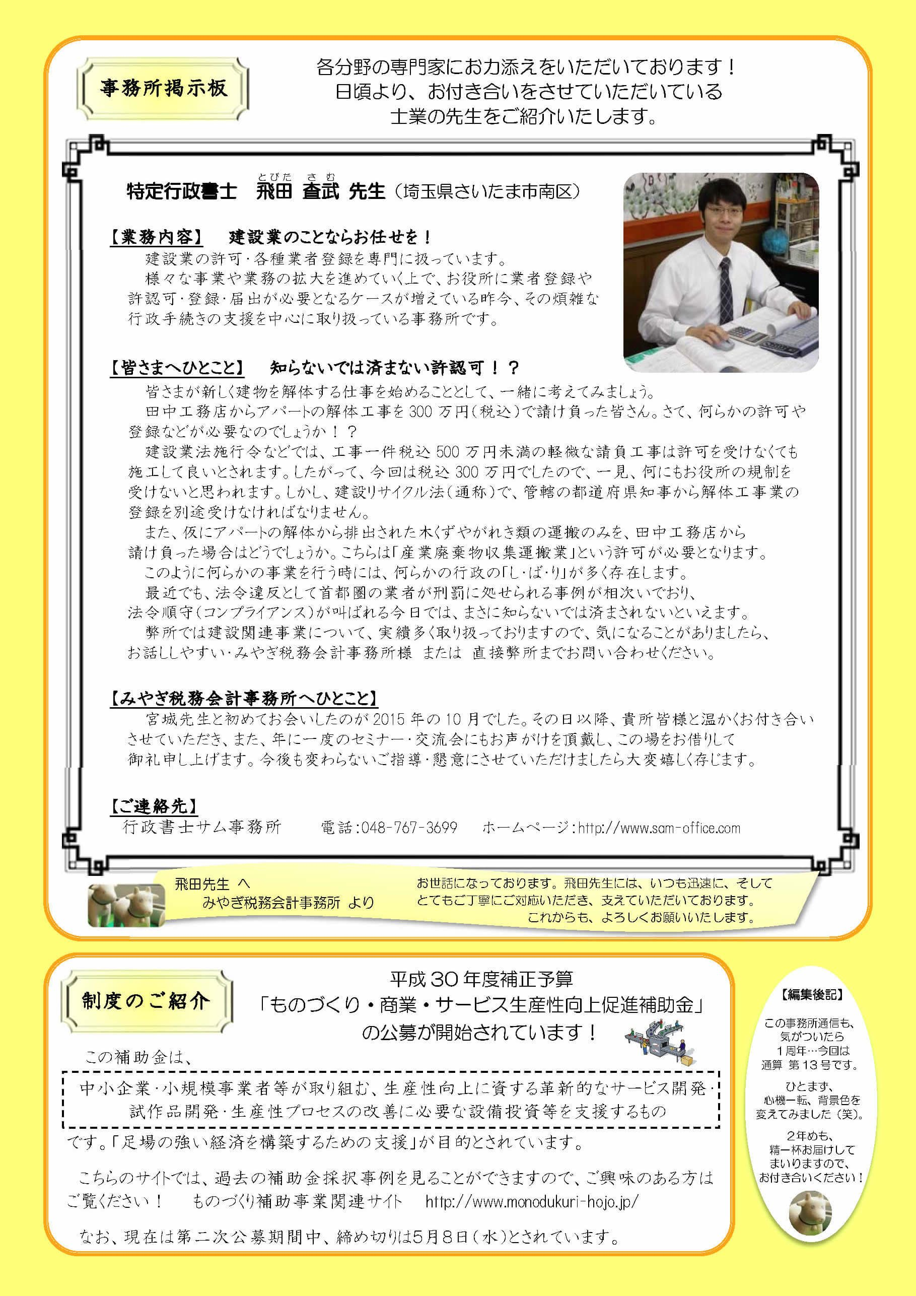 みやぎ税務会計事務所 みやぎ税務会計事務所通信(第13号)