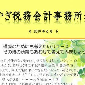 みやぎ税務会計事務所 みやぎ税務会計事務所通信(第15号)