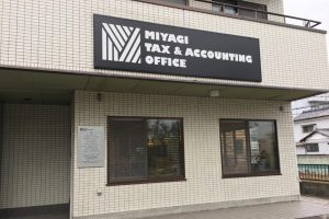 みやぎ税務会計事務所 事務所概要