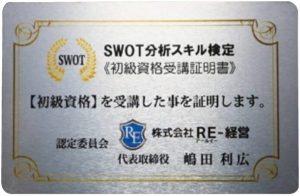 みやぎ税務会計事務所 SWOT分析スキル検定初級資格取得証明書