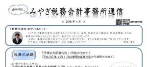 みやぎ税務会計事務所 みやぎ税務会計事務所通信(創刊号)