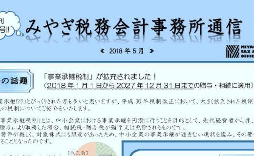 みやぎ税務会計事務所 みやぎ税務会計事務所通信(第2号)