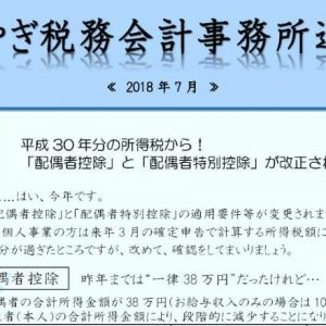 みやぎ税務会計事務所 みやぎ税務会計事務所通信(第3号)