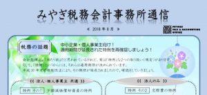 みやぎ税務会計事務所 みやぎ税務会計事務所通信(第5号)