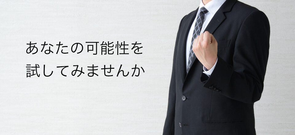 みやぎ税務会計事務所 採用情報
