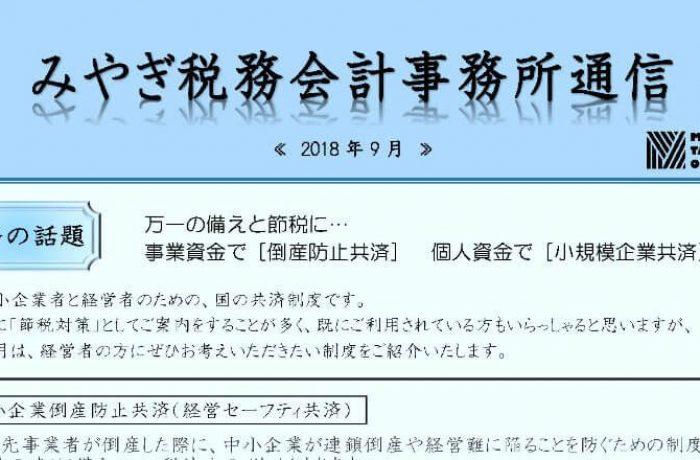 みやぎ税務会計事務所 みやぎ税務会計事務所通信(第6号)