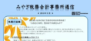 みやぎ税務会計事務所 みやぎ税務会計事務所通信(第7号)