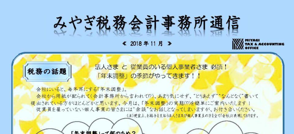 みやぎ税務会計事務所 みやぎ税務会計事務所通信(第8号)