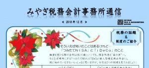 みやぎ税務会計事務所 みやぎ税務会計事務所通信(第9号)