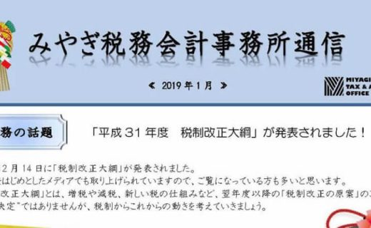 みやぎ税務会計事務所 みやぎ税務会計事務所通信(第10号)
