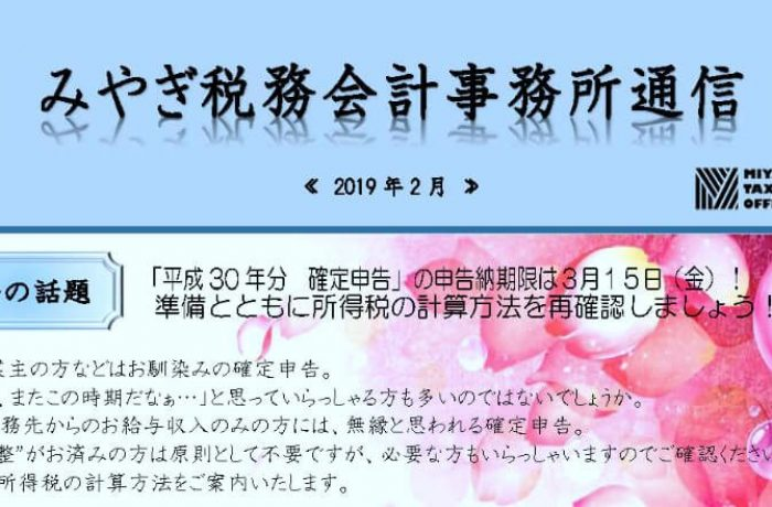 みやぎ税務会計事務所 みやぎ税務会計事務所通信(第11号)
