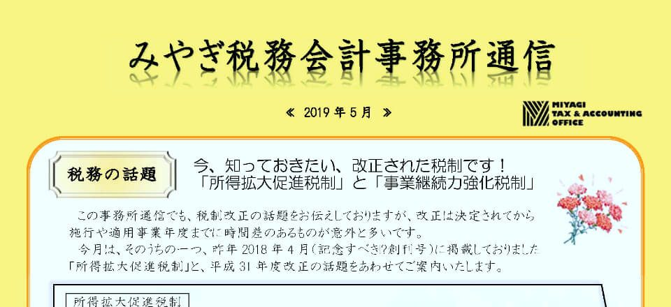 みやぎ税務会計事務所 みやぎ税務会計事務所通信(第14号)