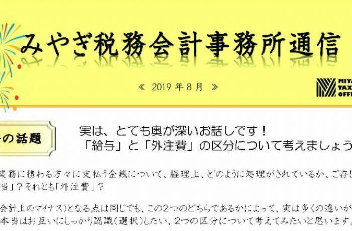 みやぎ税務会計事務所 みやぎ税務会計事務所通信(第17号)
