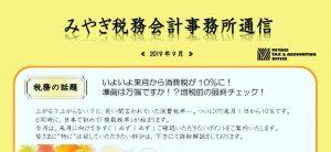 みやぎ税務会計事務所 みやぎ税務会計事務所通信(第18号)