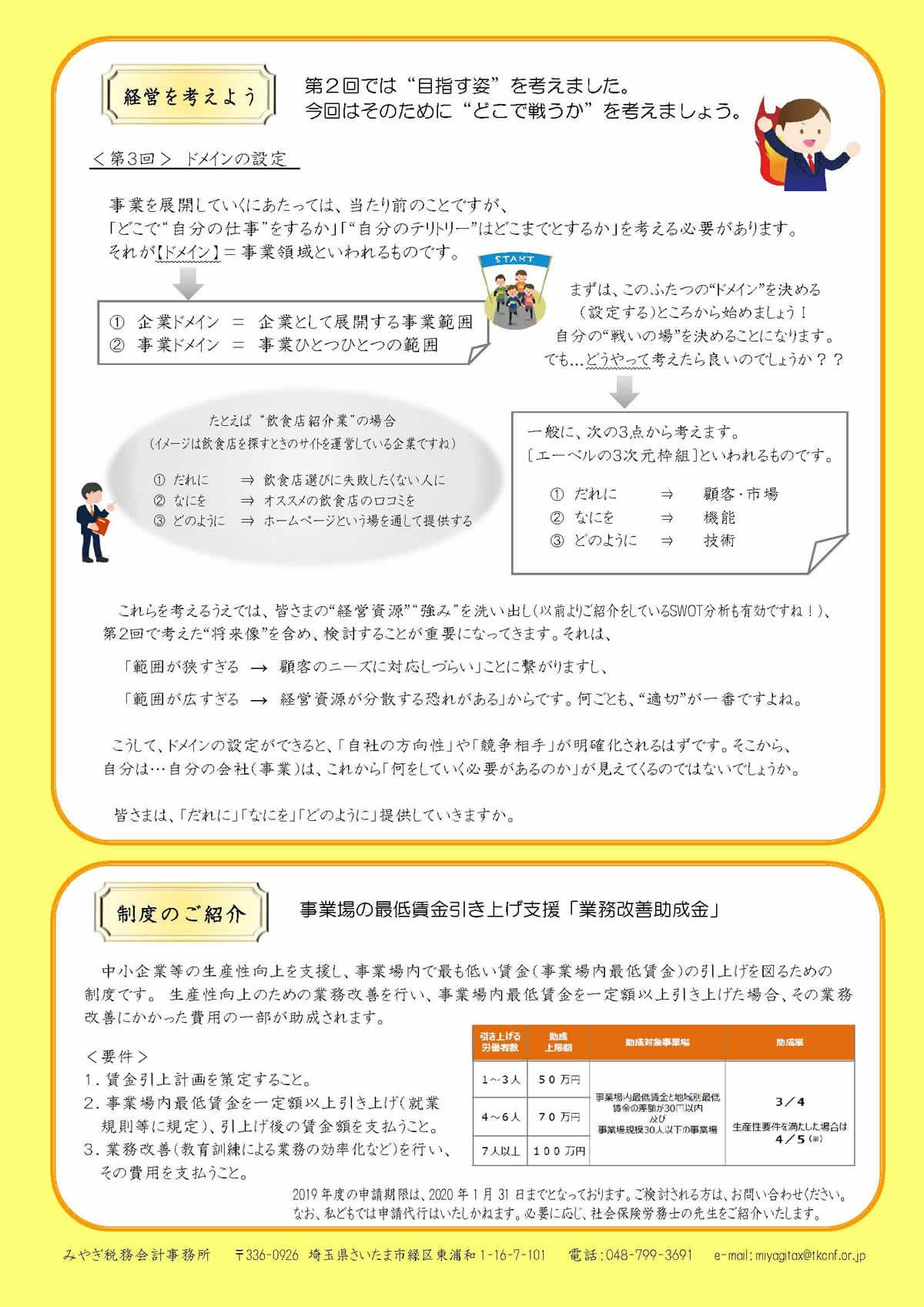 みやぎ税務会計事務所 みやぎ税務会計事務所通信(第20号)